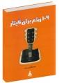 109 ریتم برای گیتار
