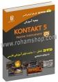 آموزش KONTAKT 5