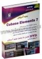 Cubase Elements 7