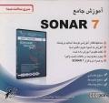 RSONAR 7آموزش
