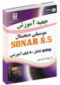 SONAR 8.5 - آموزش سونار