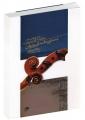 کتاب 2 هنرستان ویولن نای و نی