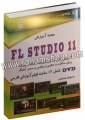 آموزش Fl Studio 11