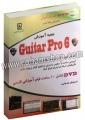 آموزش Guitar Pro 6