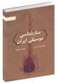 سازشناسی موسیقی ایران