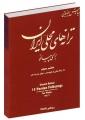 ترانه های محلی ایران 3