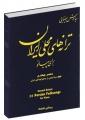 ترانه های محلی ایران 4