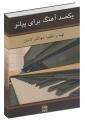 یکصد آهنگ برای پیانو
