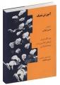 آموزش تمبک  تهرانی