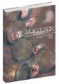 آموزش تنبک محمدحسین عقاب