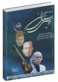 ردیف سازی موسیقی سنتی ایران