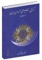 نگرشی بر موسیقی آوازی ایران