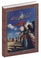 ترانه های محلی ایران