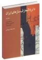 دایره المعارف سازهای ایران 1