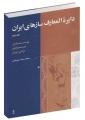 دائره المعارف سازهای ایران 2