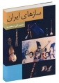 سازهای ایران