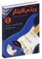 آموزش قدم به قدم ریتم گیتار 1