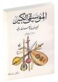 الموسیقی الکبیر