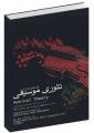 تئوری موسیقی حاج محمدی