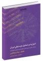 تجزیه و تحلیل موسیقی ایران