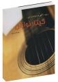 ریتم آکورد ترانه برای گیتار نوازان