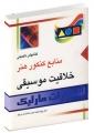 کتابهای تکمیلی منابع کنکور هنر
