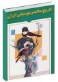 تاریخ مختصر موسیقی ایران