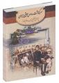 سرگذشت مدارس موسیقی ایران