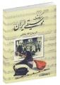 سرگذشت موسیقی ایران - صفی علیشاه