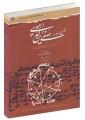 شرح ادوار صفی الدین ارموی