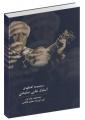 مجموعه آهنگهای استاد علی سلیمانی 1