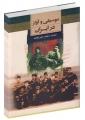 موسیقی و آوازدر ایران