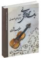 ردیف آوازی ایرانی منوچهر لشگری