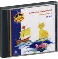 سی دی ترانه های کوچک برای بیداری