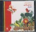 سی دی ترانه شادی