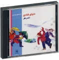سی دی دنیای شادی