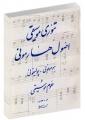 تئوری موسیقی و اصول هارمونی