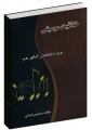 خلاقیت موسیقی - بنیامین فسائی