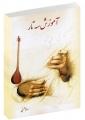 آموزش سه تار - رضا محسنی