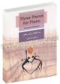 سه قطعه برای پیانو