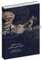 مجموعه آهنگهای استاد علی سلیمی
