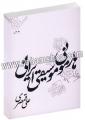 هارمونی موسیقی ایرانی