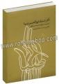 آثار استاد ابوالحسن صبا
