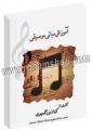 سی دی آموزش مبانی موسیقی