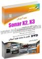 جعبه آموزش  Sonar x2, x3 - سونار