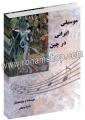 موسیقی ایرانی در چین