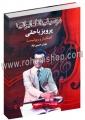 موسیقی دانان ایرانی 1