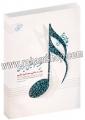 گنجینه موسیقی ایران