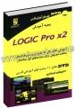 آموزش لاجیک پرو X2