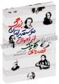 قصه های کوچک از احوال موسیقی دانان بزرگ
